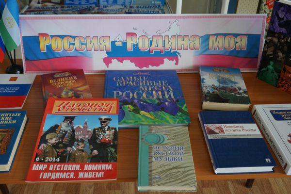 Познавательный час « Я горжусь тобой, Россия!»