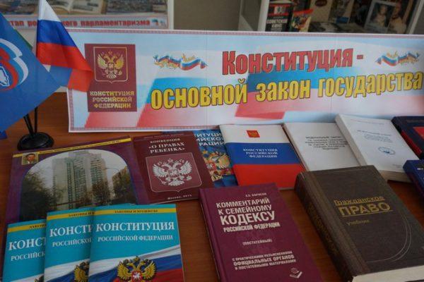 «Закон, по которому мы живём» (12 декабря — День Конституции РФ)