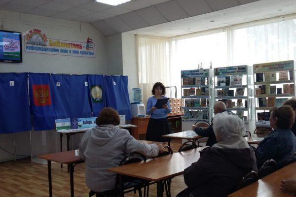 «Выборы Главы Республики Башкортостан»