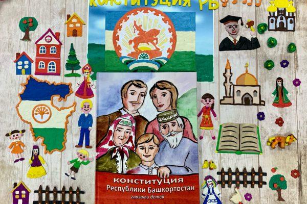 Презентация книги «Конституция Республики Башкортостан глазами детей» представляем в виде мультфильма.
