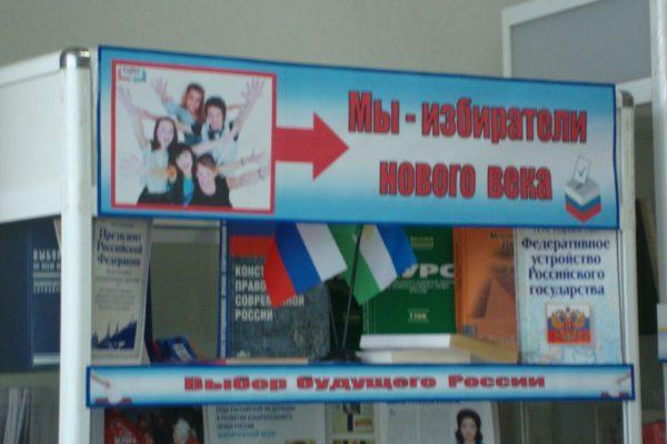 Заседание Клуба молодого избирателя в ЦБ 22 февраля 2012 г.