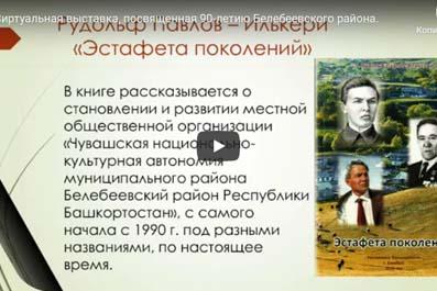 Виртуальная выставка, посвященная 90-летию Белебеевского района