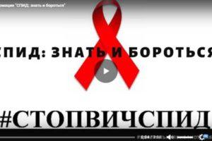 Час информации «СПИД: знать и бороться»