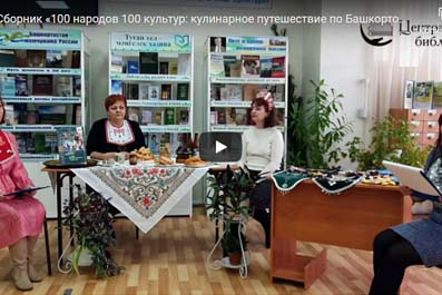 Сборник «100 народов 100 культур: кулинарное путешествие по Башкортостану»