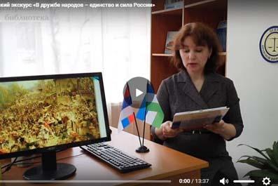 Исторический экскурс «В дружбе народов – единство и сила России»