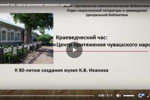 Онлайн – краеведческий час «Центр притяжения чувашского народа»