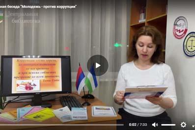 Актуальная беседа «Молодежь — против коррупции»