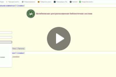Библиоблог «Как пользоваться электронным каталогом?»