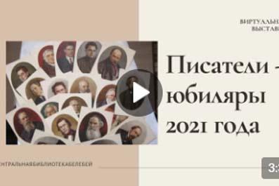 Виртуальная выставка «Писатели — юбиляры 2021»