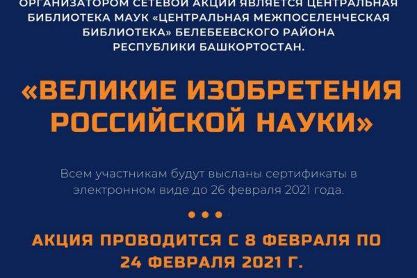Акция «Великие изобретения российской науки»