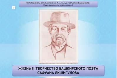 Презентация о жизни и творчестве Сафуана Якшигулова