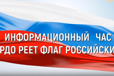 Информационный час — «ГОРДО РЕЕТ ФЛАГ РОССИЙСКИЙ»