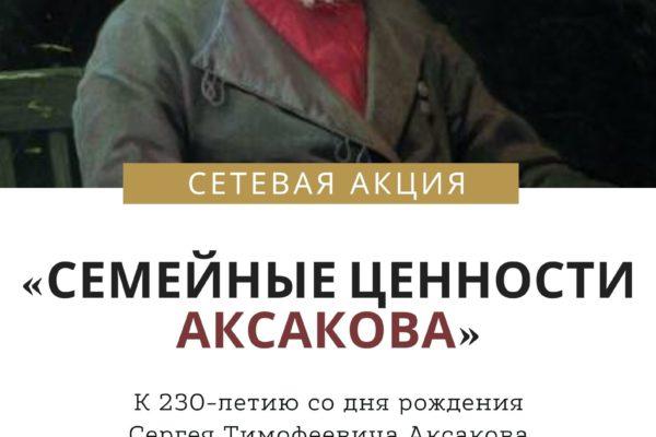 Акция «Семейные ценности Аксакова»
