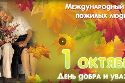 Празднично — развлекательная программа » Золото прожитых лет»